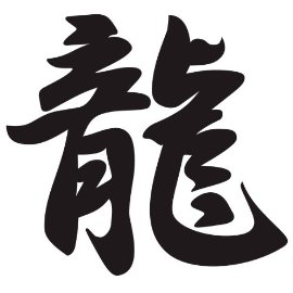 Chinese symbol for Year of the Dragon