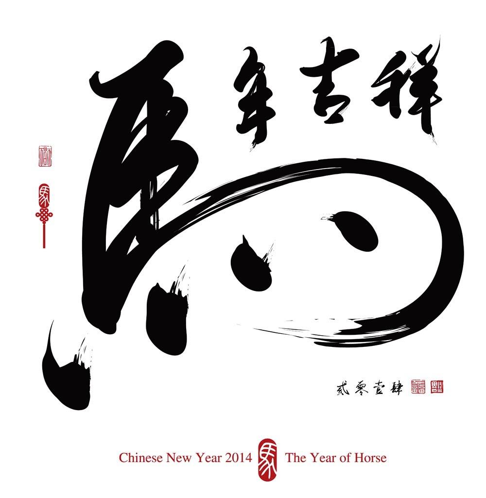 Chinese New Year Horse Symbol