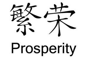 chinese prosperity symbol 1